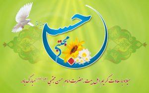 پوستر تولد امام حسن مجتبی