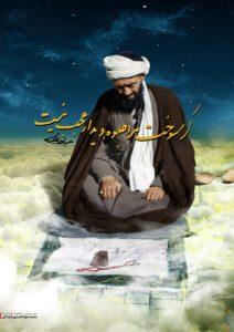 پوستر : آیة الله انصاری همدانی (ره)