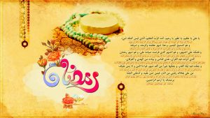 والپیپر دعای ماه رمضان , دعای یا عَلِىُّ یا عَظیمُ