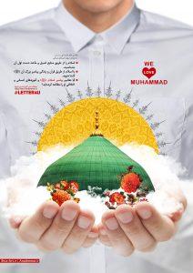 با اسلام از طریق قرآن و زندگی پیامبر بزرگ آن آشنا شوید