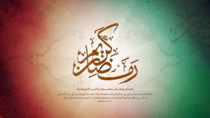 پوستر گرافیکی دعای روز 17 ماه مبارک رمضان