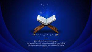 پوستر گرافیکی دعای روز 18 ماه مبارک رمضان