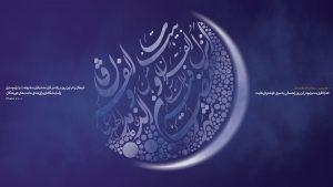 پوستر گرافیکی دعای روز 21 ماه مبارک رمضان