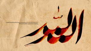 پوستر گرافیکی دعای روز 24 ماه مبارک رمضان