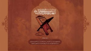 پوستر گرافیکی دعای روز 26 ماه مبارک رمضان