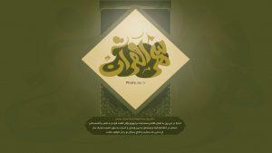 پوستر گرافیکی دعای روز 28 ماه مبارک رمضان
