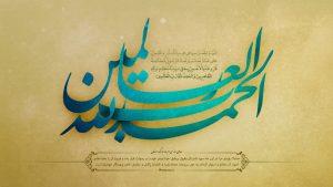 پوستر گرافیکی دعای روز 30 ماه مبارک رمضان