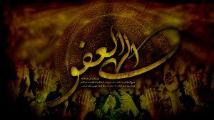 پوستر ماه مبارک رمضان :الهی العفو