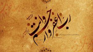 رب اغفر و ارحم و انت خیر الغافرین