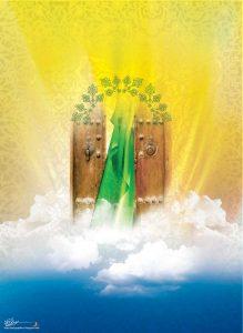 طرح درب خانه حضرت فاطمه الزهرا علیها السلام