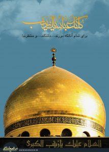 پوستر زیبای یا زینب سلام الله علیها
