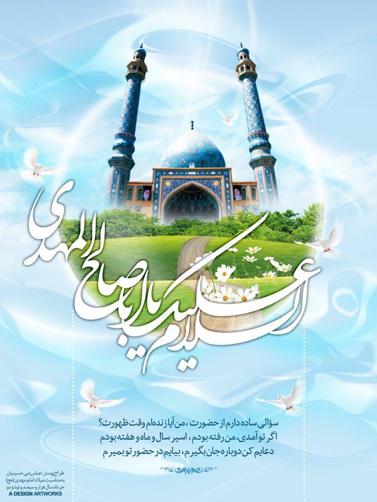 پوستر مسجد جمکران:السلام علیک یا اباصالح المهدی(عج)