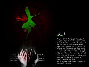 شب قدر و شهادت امام علی علیه السلام