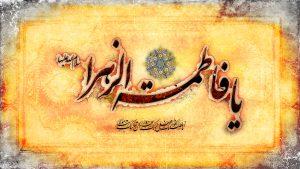 پوستر یا فاطمه الزهرا علیها السلام
