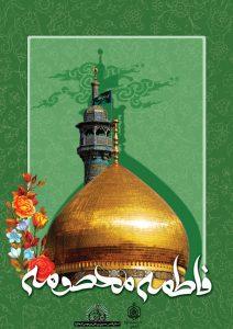 گنبد حضرت معصومه علیها السلام