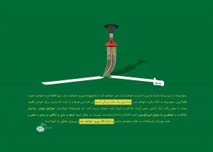ملت یمن پیروز خواهد شد…
