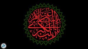 السلام علیک یا زینب الکبری سلام الله علیها