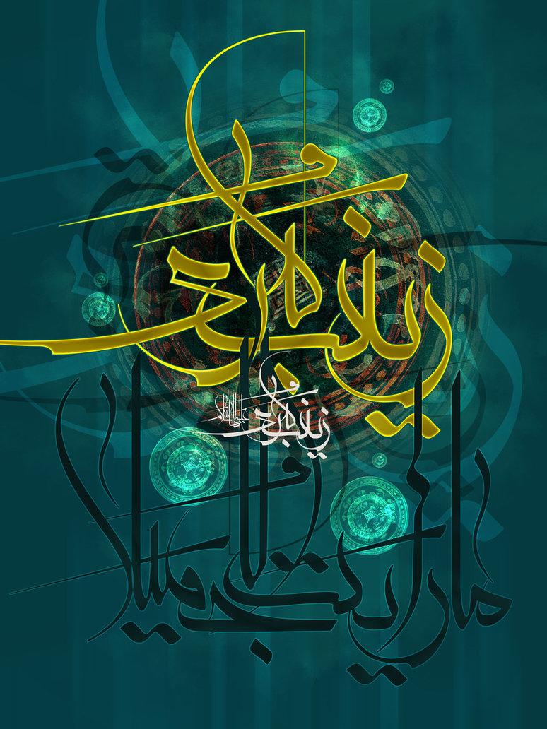 السلام علیک یا زینب کبری علیها السلام