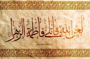 لعن الله قاتلیک یا قاطمه الزهرا
