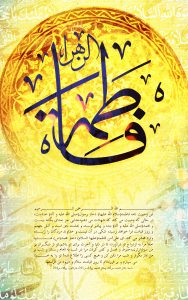 پوستر وصیت نامه حضرت زهرای اطهر علیها السلام