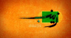 پوستر تایپوگرافی حضرت زینب سلام الله علیها