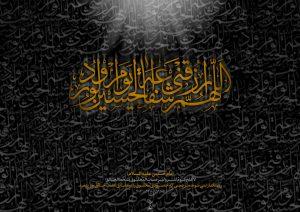 پوستر : اللهم الرزقنی شفاعة الحسین