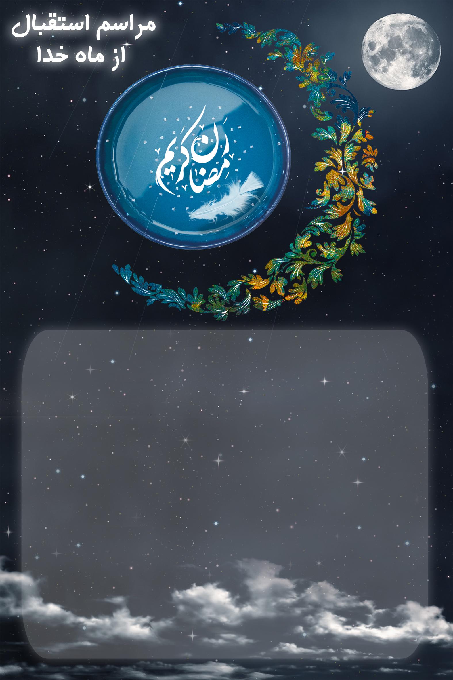 تراکت استقبال از ماه رمضان