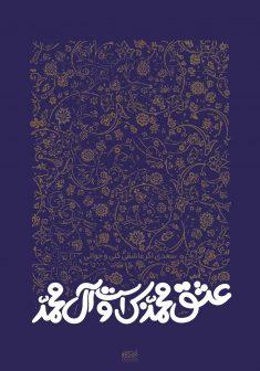 پوستر عید مبعث: عشق محمد بس است و آل محمد