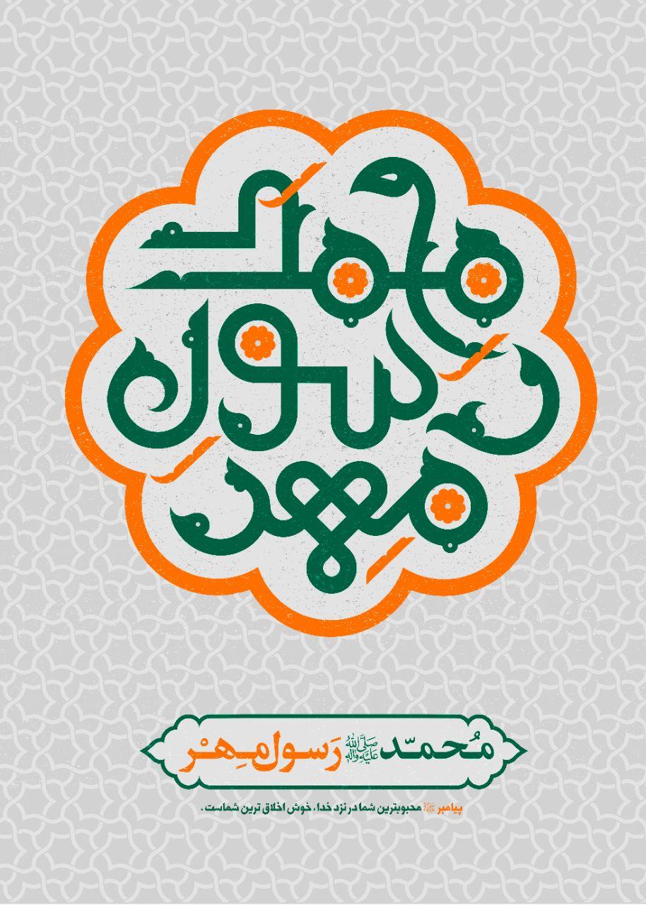 محمد رسول مهر