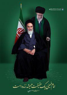 امام خمینی (ره) یک حقیقت همیشه زنده