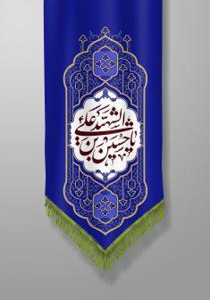 طرح پرچم ولادت امام حسین