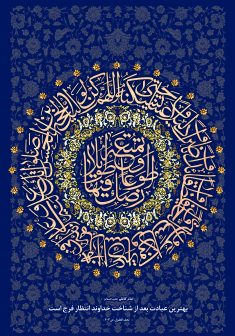 بنر با کیفیت دعای سلامتی امام زمان (عج)