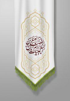 طرح پرچم ولادت حضرت عباس