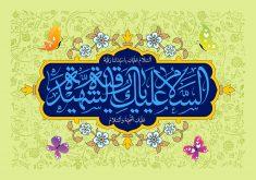 السلام علیکِ یا رقیة الشهیده
