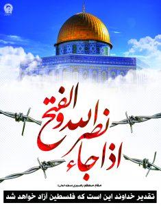 تقدیر خداوند این است که فلسطین آزاد خواهد شد