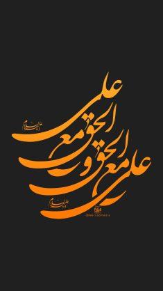 تایپوگرافی علی مع الحق والحق مع علی
