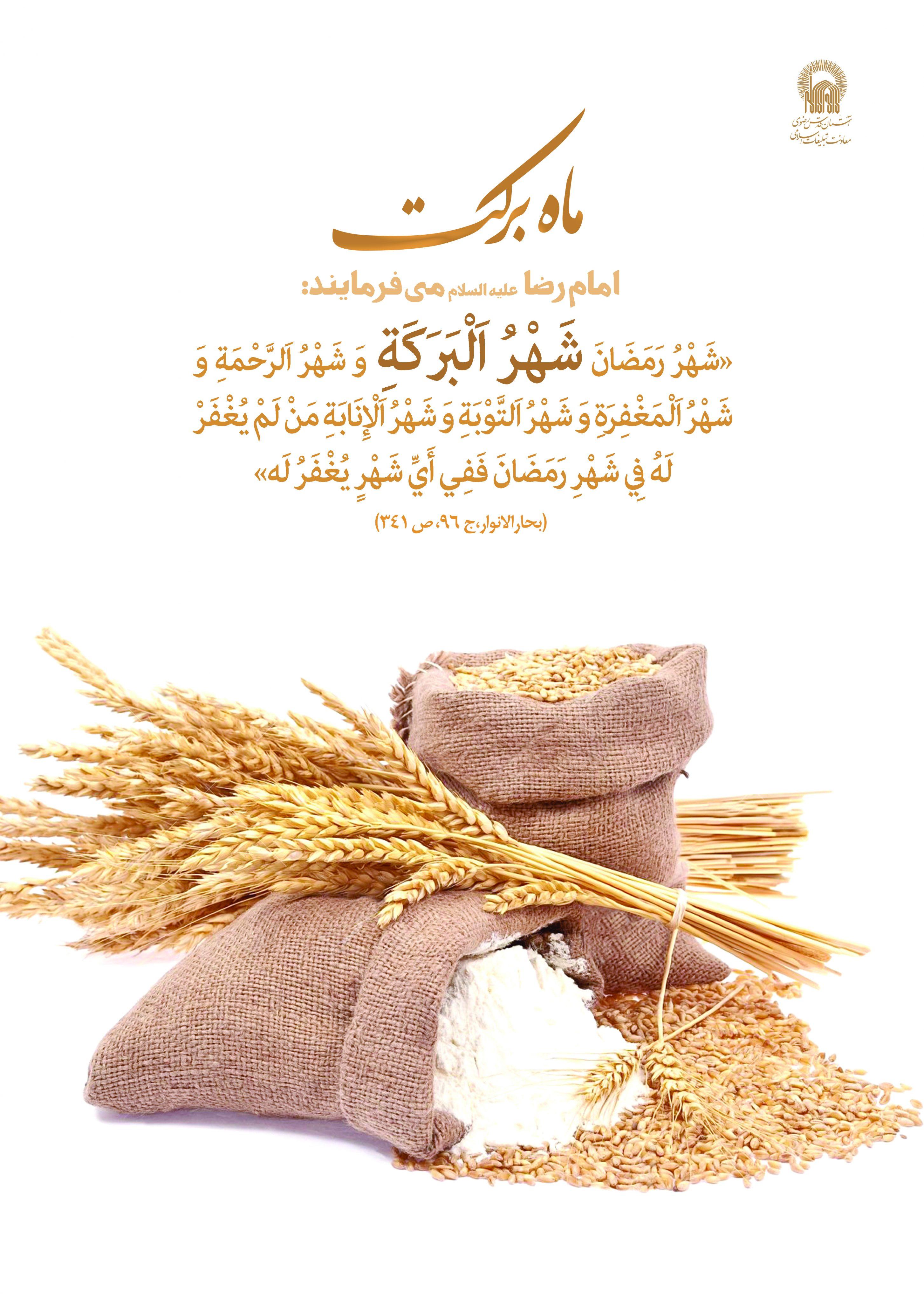 رمضان ماهِ برکت