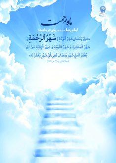 رمضان ماهِ رحمت الهی