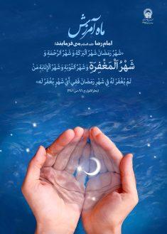 رمضان ماهِ آمرزش