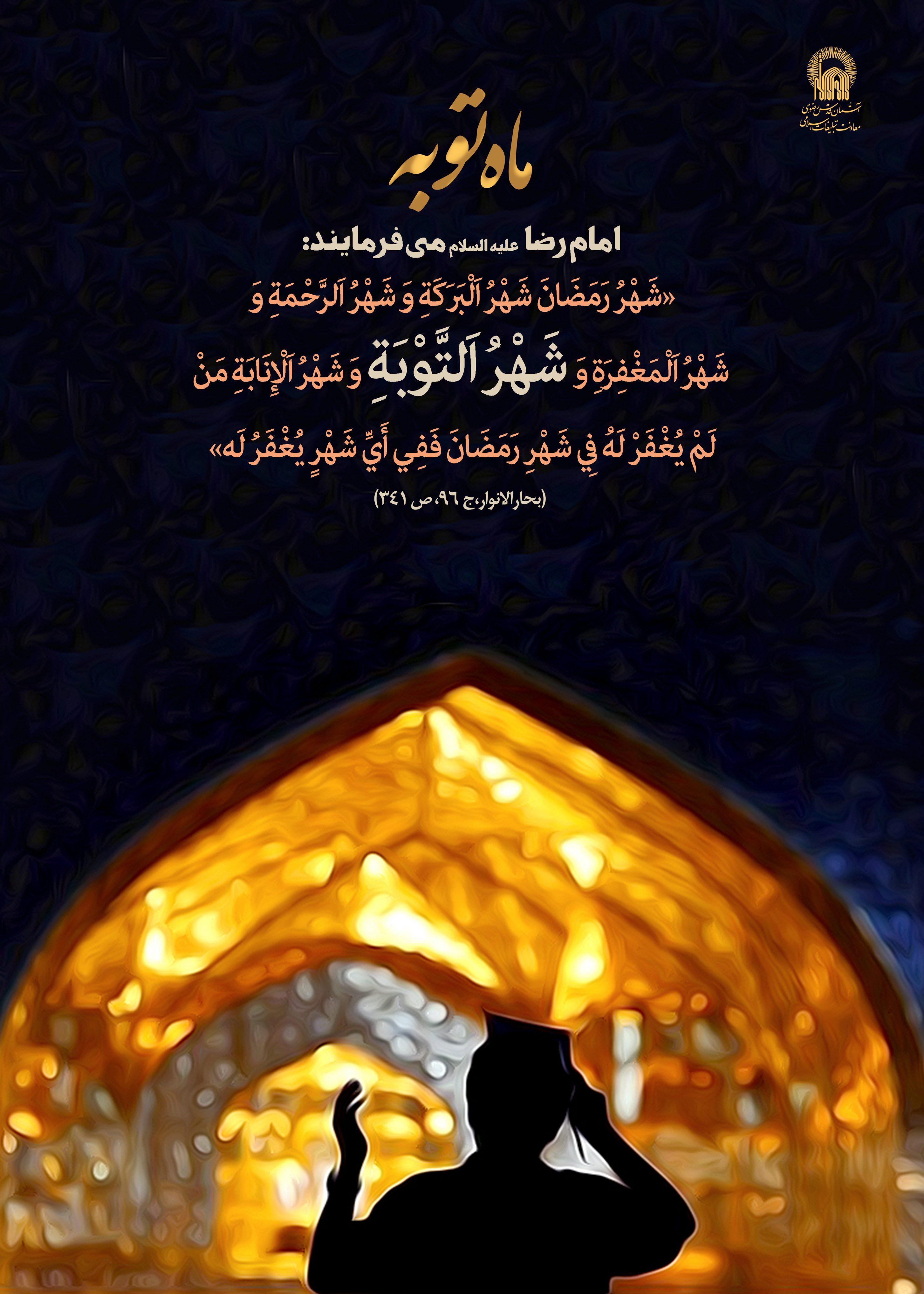 رمضان ماهِ توبه