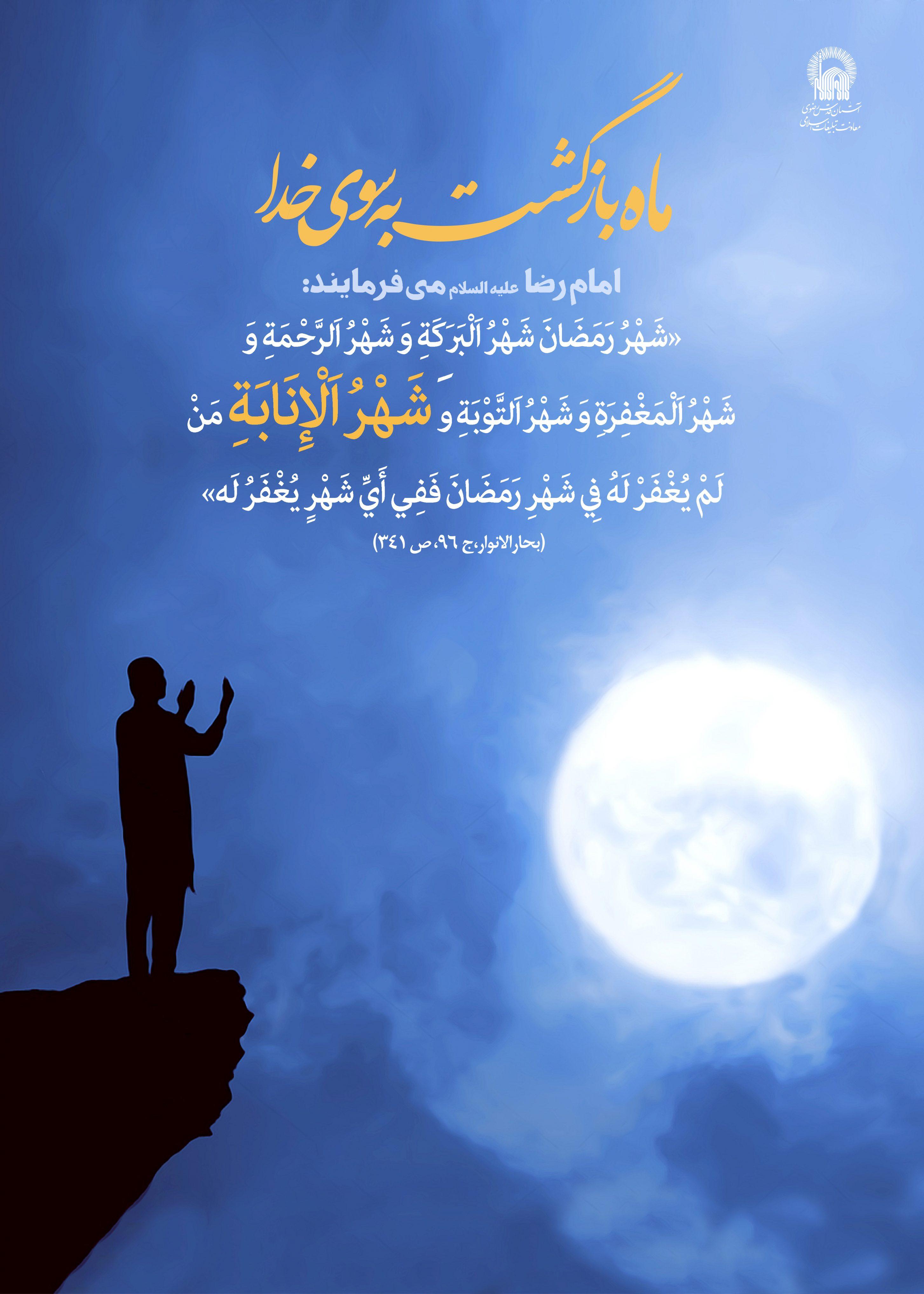 رمضان ماهِ بازگشت به سوی خدا