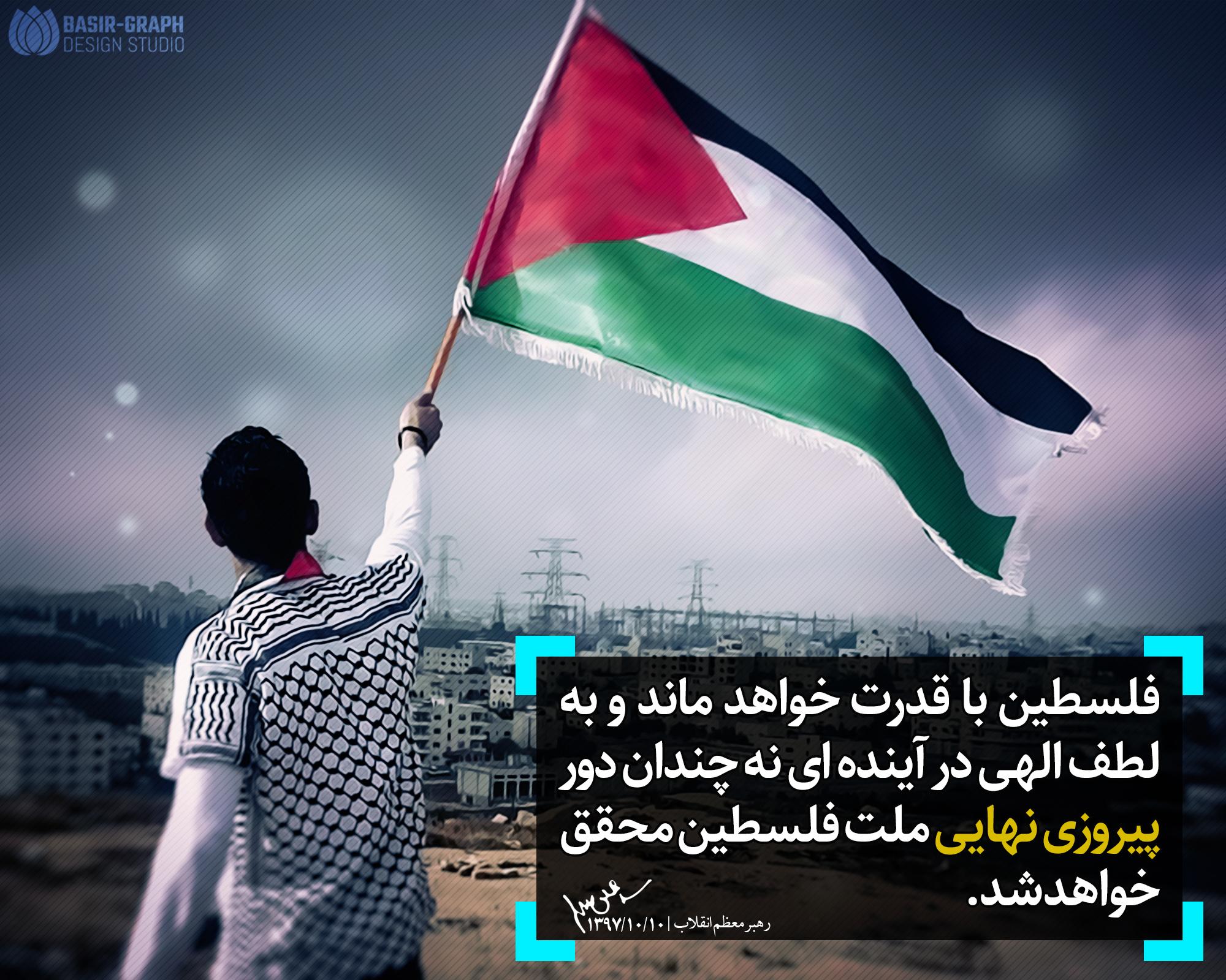پیروزی نهایی ملت فلسطین
