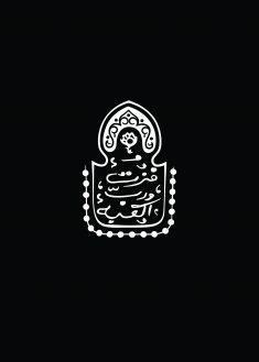 پوستر شهادت امام علی :فزت و رب العکبه