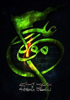 پوستر باکیفیت شهادت امیرالمؤمنین امام علی علیهالسلام