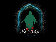 پوستر ضربت خوردن حضرت امیر : فزت و رب الکعبه