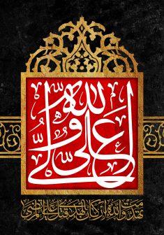 پوستر شهادت امام علی علیهالسلام