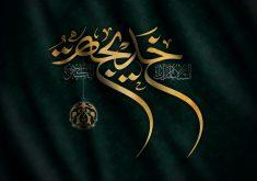 السلام علیکِ یا خدیجه الکبری