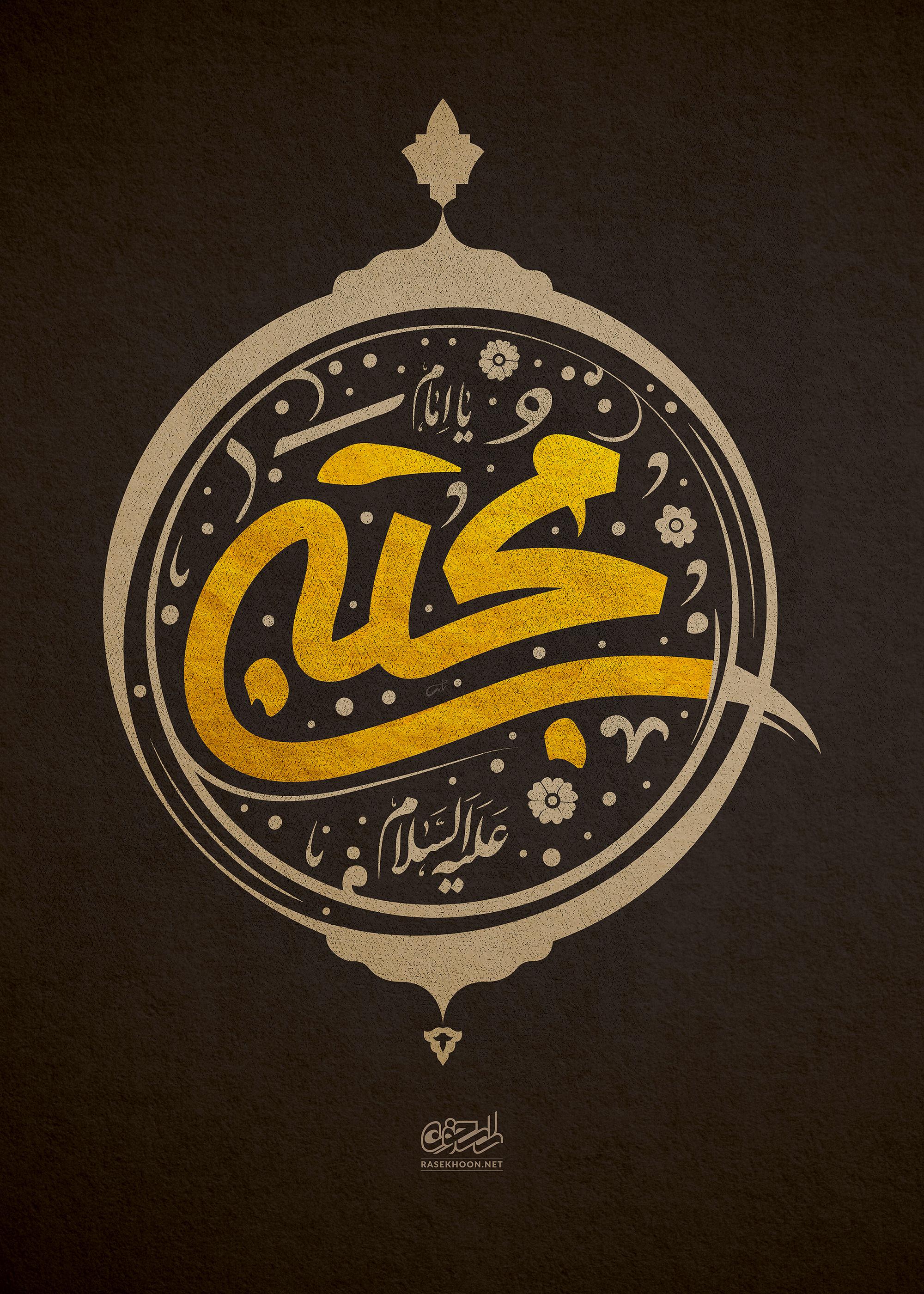 تایپوگرافی امام مجتبی علیه السلام