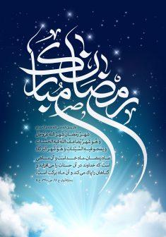 بنر با کیفیت ماه مبارک رمضان