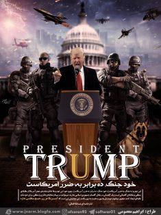 جنگ به ضرر آمریکاست